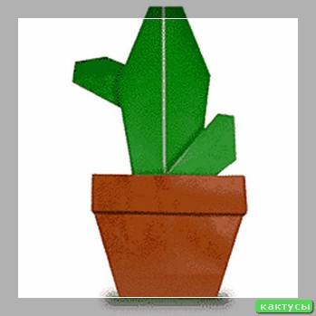 Модульное оригами кактус схема