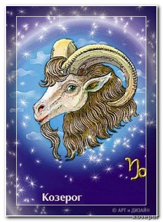 гороскоп на 2012 по знаком козерог
