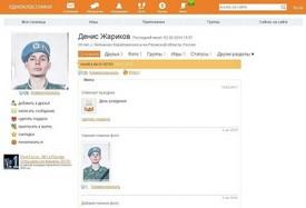 Поиск в интернете одноклассники ru
