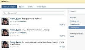 Одноклассники зайти на свою страницу