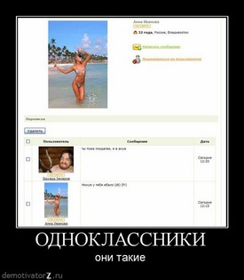 Одноклассники уа вход на сайт