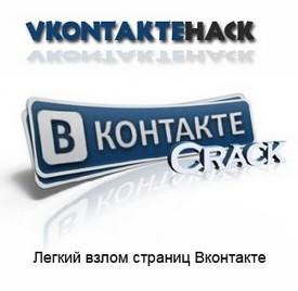 Одноклассники hack v 3 46 скачать