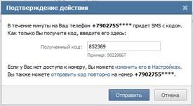 Одноклассники хак v 3 46 скачать бесплатно