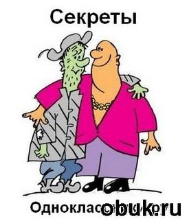 Одноклассники что за фильм
