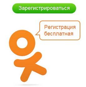 Одноклассники логин и пароль запомнить