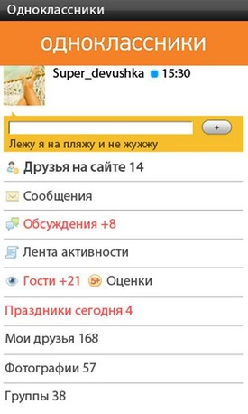 Онлайн сайт одноклассники