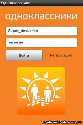Одноклассники социальная сеть ирина