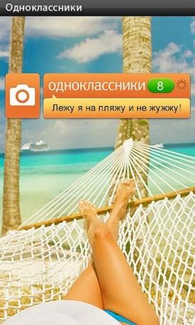 Социальная сеть одноклассники км