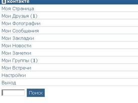 Одноклассники вконтакте майл ру