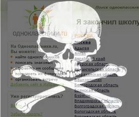 Мой мир mail ru одноклассники