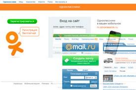 Yandex одноклассники