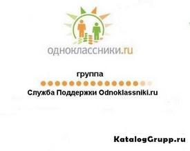 Одноклассники ру бесплатно зарегистрироваться