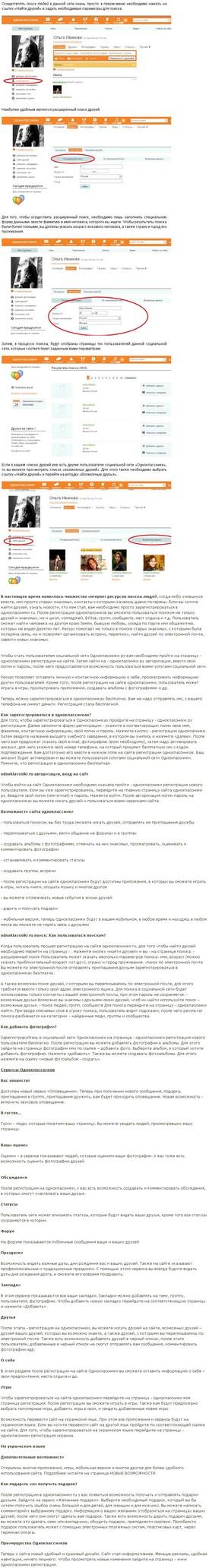 Одноклассники 02 57 эдуард хиль