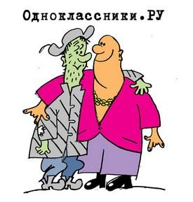 Одноклассники г брянск