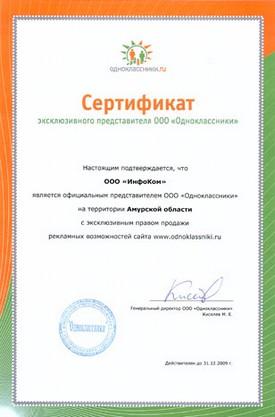 Одноклассники ua моя страница вход на сайт