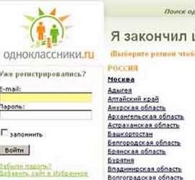 Одноклассники новая страница