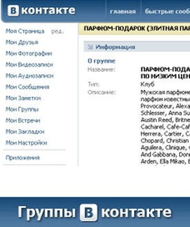Одноклассники компьютерная версия