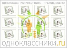 Одноклассники вход на сайт закрыт