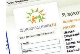 Одноклассники mail вход