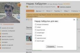 Одноклассники ru 0