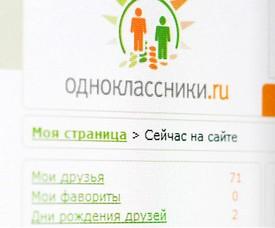 Одноклассники официальный сайт вход