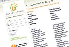 Одноклассники онлайн смотреть бесплатно секс