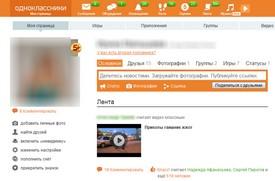 Google ru одноклассники