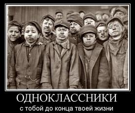 Одноклассники pic