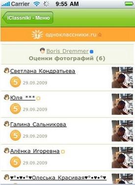 Восстановить одноклассники ru моя страница