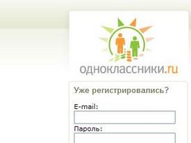 Одноклассники авторизация пользователя