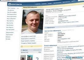 Одноклассники социальная сеть зарегистрировать