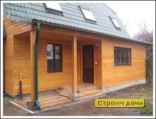 Строительство домов дач коттеджей